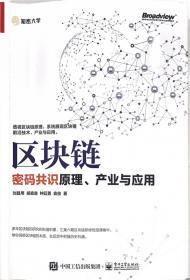 密码共识在物流、物联领域的应用——第九章(2)