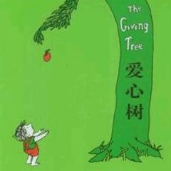 爱心树(三读)   作者:谢尔   朗读:郝好