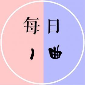 杨小壮-一个人挺好(每日一曲为您打造)