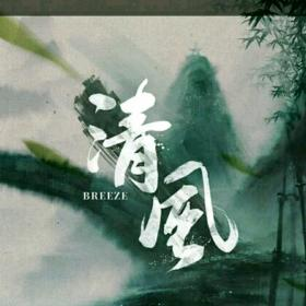 刘安琪《清风》