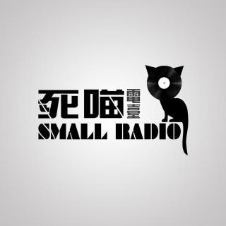 死喵电台|Small Radio