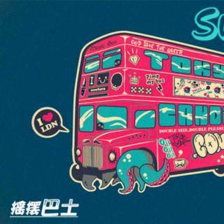 摇摆巴士swing bus