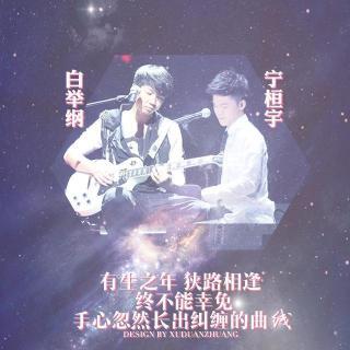 【音乐分享】宁桓宇,别走。文:吃货 声:冬至 +音乐总会原创