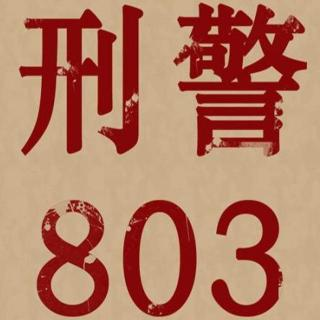 2016-201血色工厂-1新郎惨死