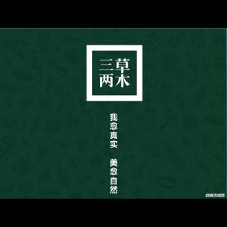 三草两木素颜魅惑家族