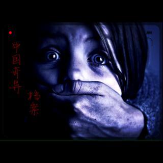 中国奇异档案