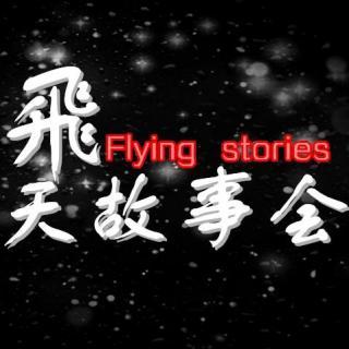 飛天故事会