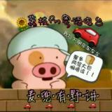 麦兜有野讲 【粤语FM】