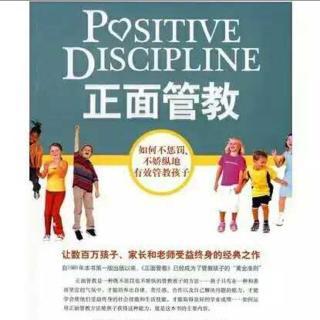 3~6岁孩子的正面管教第一章为什么是正面管教