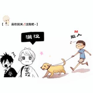散人!☀️满汉-B站.5sing