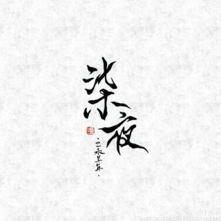 151101柒夜-李白