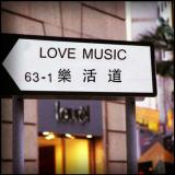 乐活道 music 粤语