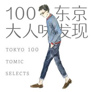 吴东龙的设计东京