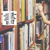 《我们读书吧》