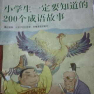 资治通鉴故事