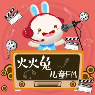 火火兔儿童FM