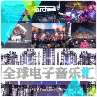 DJ 全球电子音乐汇