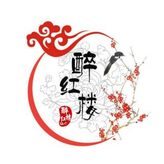 醉红楼[清一色男cv]