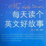 读个英文故事