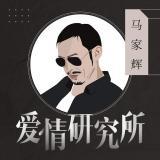 马家辉-爱情研究所