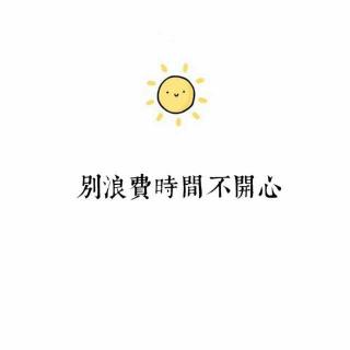 【泡面】最新mp3下载_【别浪费时间不开心】专辑在线