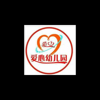 豫灵镇爱心幼儿园柳珍珍-3-6岁正面管教!各种各样的家庭!