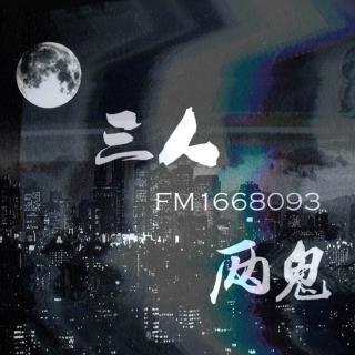 Vol.12民间精怪故事(二)