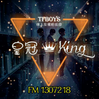 TFBOYS皇冠King 电台
