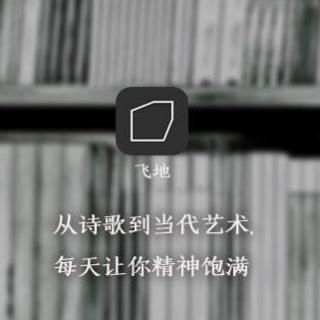 飞地app声音馆