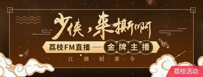 荔枝FM金牌主播江湖招募令
