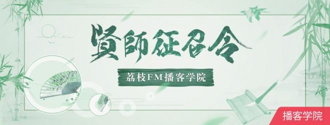 荔枝FM播客学院贤师征召令