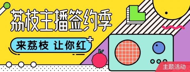荔枝FM签约季
