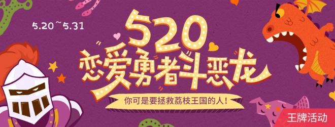 520恋爱勇者斗恶龙