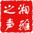 中南大学湘雅之声2015