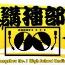 广州一中广播台
