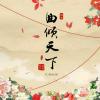 牵丝线 演唱:Aki阿杰,银临
