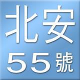 北安55號