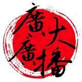 广州大学广播台