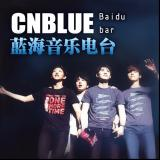 CNBLUE蓝海音乐电台