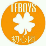 TFBOYS初心团站