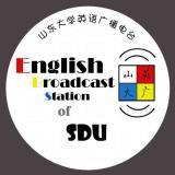 山东大学英语广播站
