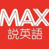 中英双语翻译主持MAX