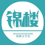 锦楼文学FM官号