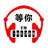 等你FM官方播客
