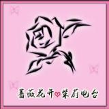 蔷薇花开柴蔚电台