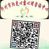 忻州阳光心路心理咨询