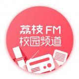 荔枝FM校园