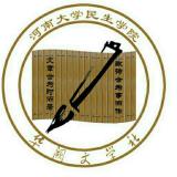河南大学民生学院华阙文学社