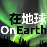 在地球OnEarth