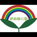 漳县武阳幼儿园